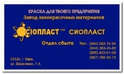 ЭМАЛЬ ВЛ-515 ТУ 6-10-1052-75 ЭМАЛЬ ВЛ515-515ВЛ ЭМАЛЬ ВЛ515М  продажа э