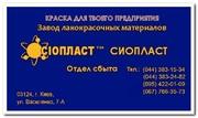 ХВ-16 Эмаль ХВ-110 ГОСТ 18374-79 дорожная краска разметка дорог АК-501